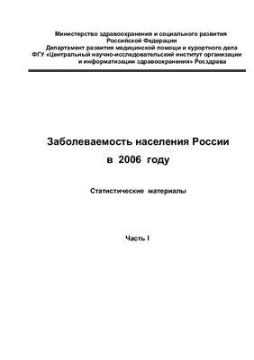 Минздравсоцразвития России. Заболеваемость населения России в 2006 г. Статистические данные. Часть I. (2007)