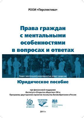 Ларионов М. и др. Права граждан с ментальными особенностями в вопросах и ответах