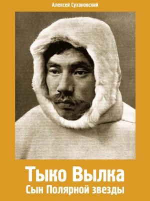 Сухановский А.Ф. Тыко Вылка. Сын Полярной звезды