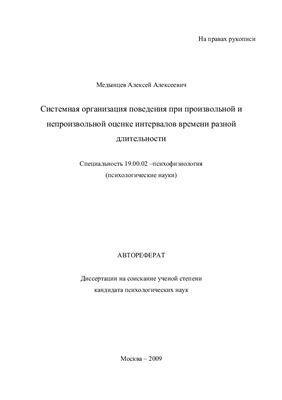 Медынцев А.А. Системная организация поведения при произвольной и непроизвольной оценке интервалов времени разной длительности