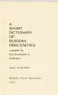 Drummond D.A., Perkins G. Short dictionary of Russian obscenities. Короткий словарь русских непристойных выражений