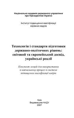 Сороко В.М. Технологія і стандарти підготовки державно-політичних рішень: світовий та європейський досвід, українські реалії