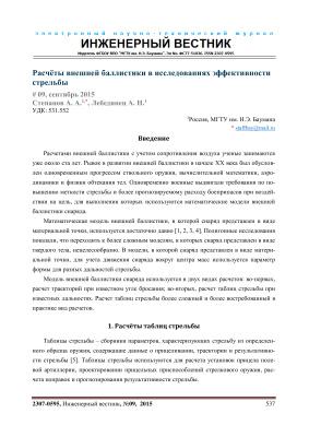Степанов А.А., Лебединец А.Н. Расчёты внешней баллистики в исследованиях эффективности стрельбы
