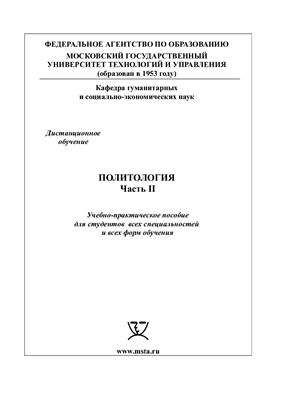 Климова С.В., Бобков А.Н., Лопарев А.В., Черняева Г.В. Политология. Часть 2