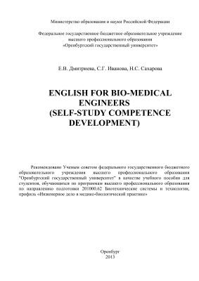 Дмитриева Е.В., Иванова С.Г., Сахарова Н.С. English for Bio-Medical Engineers (self-study competence development)