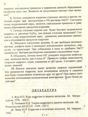 Корж Е.Н., Ставрикова В.А., Рыбаков А.Г. (сост.) Коррозия металлов