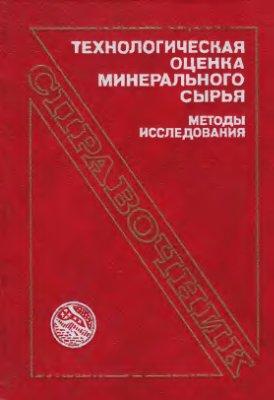 Остапенко П.Е. Технологическая оценка минерального сырья. Методы исследования