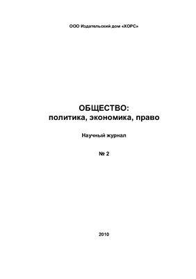 Общество: политика, экономика, право 2010 Выпуск 02