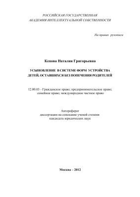 Кепова Н.Г. Усыновление в системе форм устройства детей, оставшихся без попечения родителей