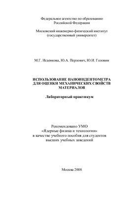 Исаенкова М.Г., Перлович Ю.А., Головин Ю.И. Использование наноиндентометра для оценки механических свойств материалов