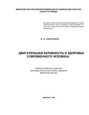 Николаев А.А. Двигательная активность и здоровье современного человека