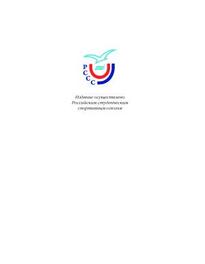 Базунов Б.А., Матыцина О.В., Любимов А.В. Всемирные летние универсиады