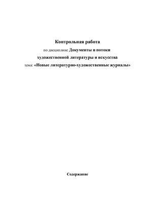 Контрольная работа - Новые литературно-художественные журналы