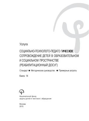 Егорова М.О. (ред.) Услуга: Cоциально-психолого-педагогическое сопровождение детей в образовательном и социальном пространстве (реабилитационный досуг). Книга 14