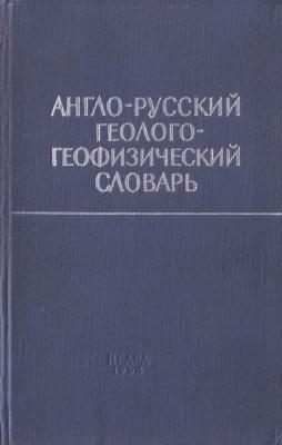 Купалов-Ярополк И.К., Петухов А.С. Англо-русский геолого-геофизический словарь