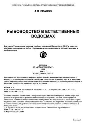 Иванов А.П. Рыбоводство в естественных водоемах