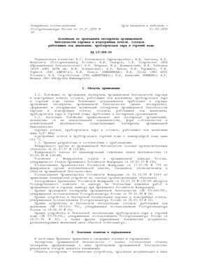 РД 10-369-00 Положение по проведению экспертизы промышленной безопасности паровых и водогрейных котлов, сосудов, работающих под давлением, трубопроводов пара и горячей воды