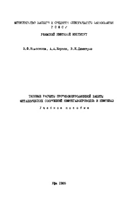 Новоселов В.Ф., Коршак А.А., Димитров В.Н. Типовые расчеты противокоррозионной защиты металлических сооружений нефтегазопроводов и нефтебаз