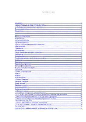 Отчет по производственной практике. Реклама в туристическом бизнесе