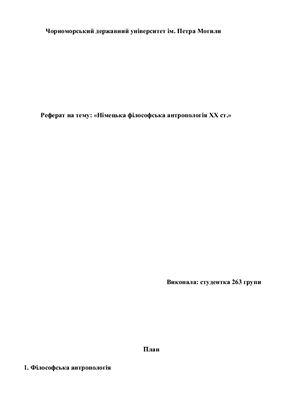 Німецька філософська антропологія XX ст