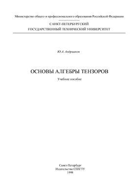 Андрианов Ю.А. Основы алгебры тензоров
