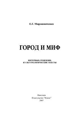 Мирошниченко Е.Г. Город и миф