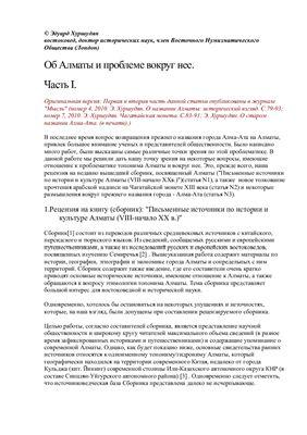 Хуршудян Э. Об Алматы и проблеме вокруг нее