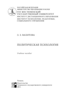 Вахитова 3.3. Политическая психология