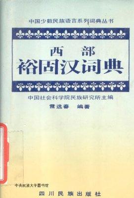 雷选春 西部裕固汉词典. Лэй Сюаньчунь. Западно-югурско-китайский словарь