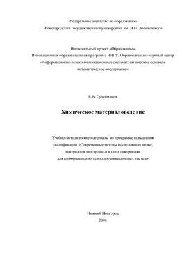 Сулейманов Е.В. Химическое материаловедение. Часть 1