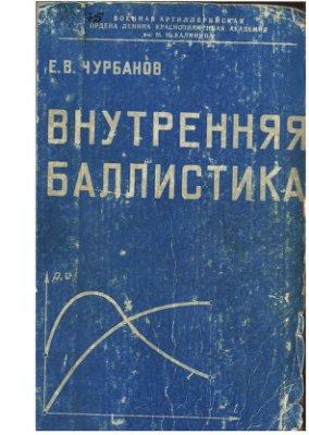 Чурбанов Е.В. Внутренняя баллистика