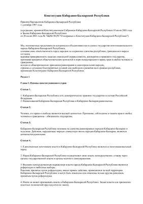 Конституция Кабардино-Балкарской Республики