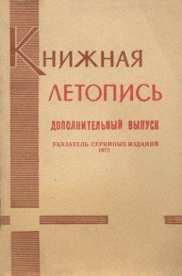 Книжная летопись. Указатель серийных изданий, 1972. Дополнительный выпуск