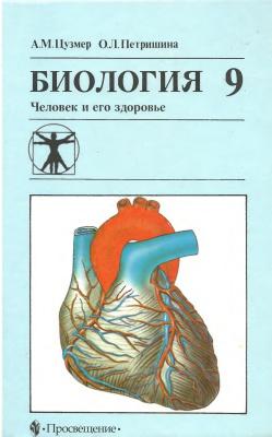 Цузмер А.М., Петришина О.Л. Биология. Человек и его здоровье. 9 класс