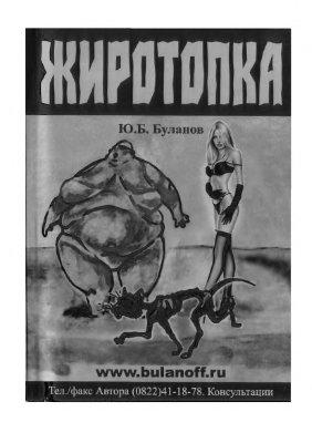 Буланов Ю.Б. Жиротопка
