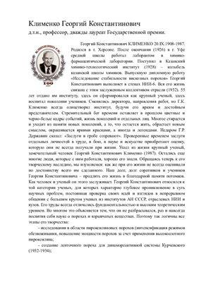 Биография Клименко Георгия Константиновича
