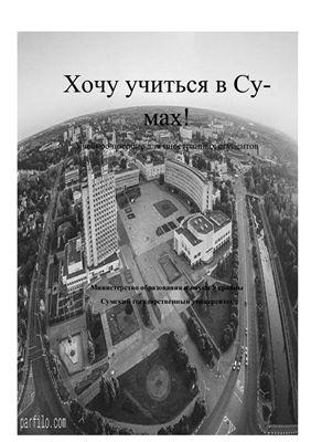 Биденко Л.В., Завгородний В.А., Киселева А.И., Шевцова А.В. Хочу учиться в Сумах!