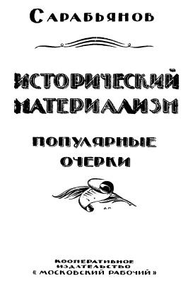 Сарабьянов В.Н. Исторический материализм. Популярные очерки
