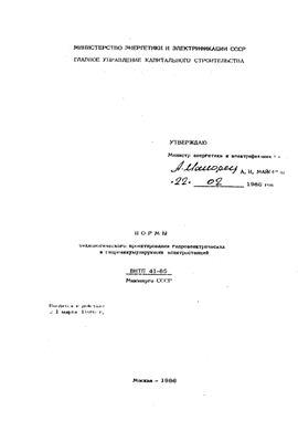ВНТП 41-85 Нормы технологического проектирования гидроэлектрических и гидроаккумулирующих электростанций
