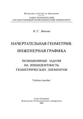 Иванова Н.С. Начертательная геометрия. Инженерная графика. Позиционные задачи на инцидентность геометрических элементов