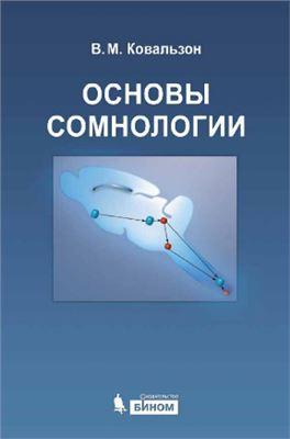 Ковальзон В.М. Основы сомнологии: физиология и нейрохимия цикла бодрствование-сон