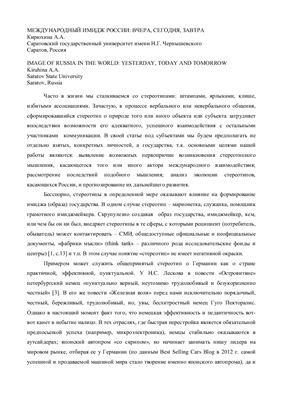 Кирюхина А.А. Международный имидж России: Вчера, Сегодня, Завтра