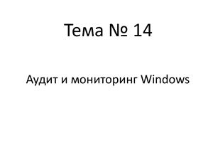 Аудит и мониторинг Windows