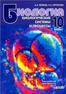 Теремов А.В., Петросова Р.А. Биология. Биологические системы и процессы. 10 класс