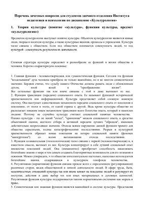 Ответы на билеты по культурологии. 1 курс