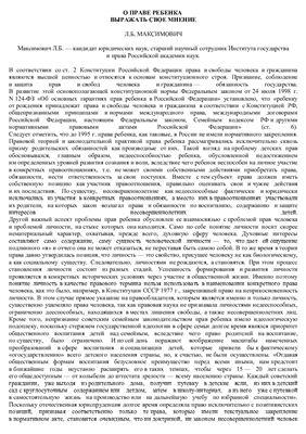 Максимович Л.Б. О праве ребенка выражать свое мнение