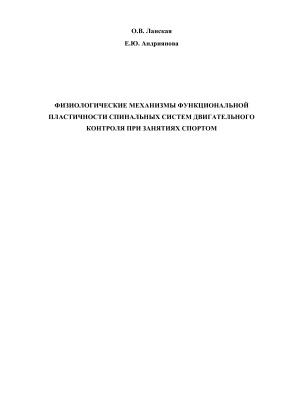 Андриянова Е.Ю., Ланская О.В. Физиологические механизмы функциональной пластичности спинальных систем двигательного контроля при занятиях спортом