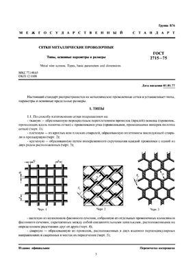 ГОСТ 2715-75 Сетки металлические проволочные. Типы, основные параметры и размеры