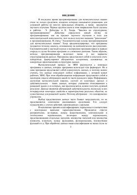 Спиричева Н.Р. Структура данных и основные алгоритмы