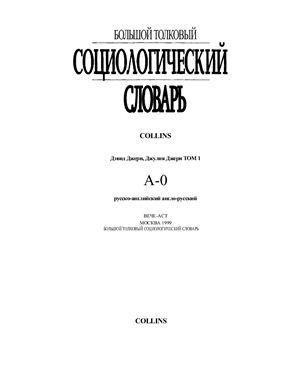 Джери Д., Джери Дж. Большой толковый социологический словарь. В 2-х томах